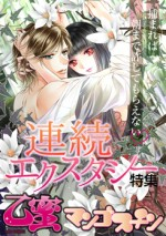 otomitsuvol35cover